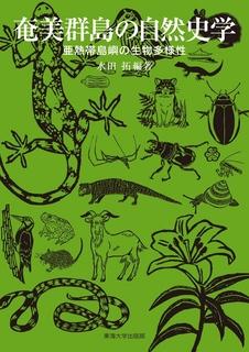 「奄美群島の自然史学」表紙.jpg