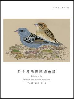 図・日本鳥類標識協会誌紹介用(jbba2015_vol27.jpg)枠.jpg