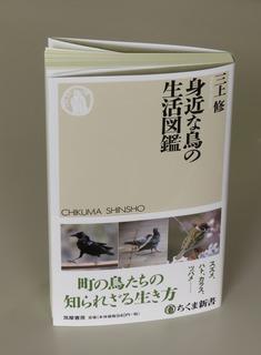 身近な鳥の生活図鑑 画像.jpg
