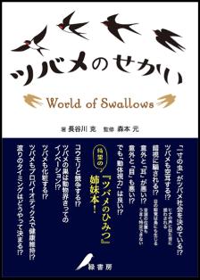 fig.1_hasegawa.png